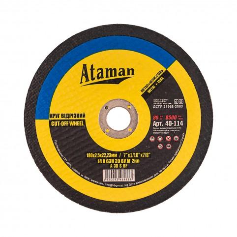 Круг отрезной по металлу Ataman 41 14А 180х2.5х22.23 40-114