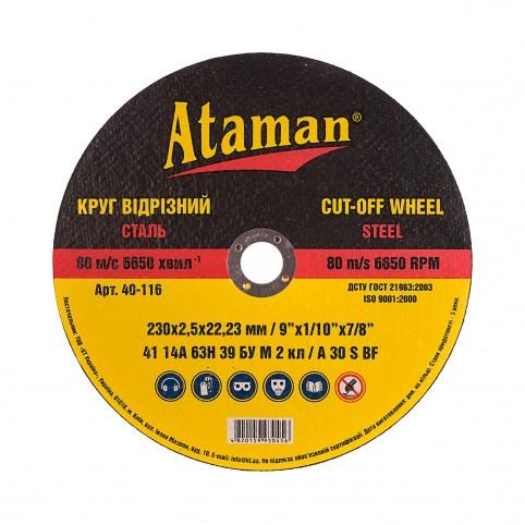Круг отрезной по металлу Ataman 41 14А 230х2.5х22.23 40-116
