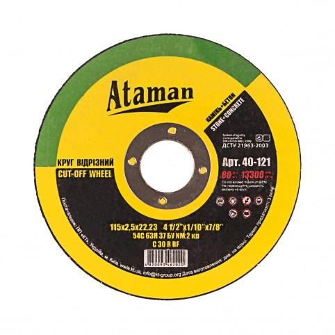 Круг отрезной по камню Ataman 41 54С 150х2.5х22.23