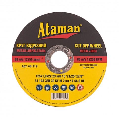 Круг отрезной по металлу Ataman 41 14А 125х1.0х22.23 40-119