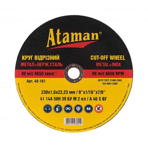Круг отрезной по металлу Ataman 41 14А 230х1.6х22.23 40-161